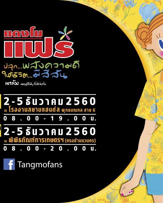TM-leaflet20x15aw